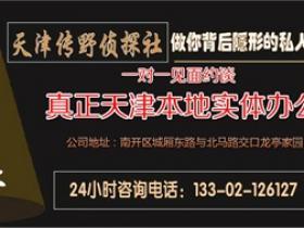 走进天津私人调查公司了解天津侦探调查行业现状(图)