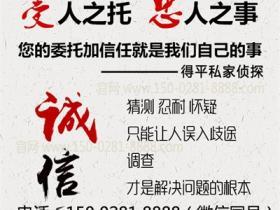 上海私人侦探社事务所调查不断崛起,更需要正规靠谱的公司(图)