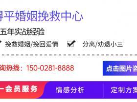 台州婚姻挽回公司,100%劝退分离小三,挽救婚姻情感咨询(图)