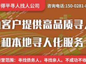 天津寻人找人公司,不成功不收费,见人付款,专业正规