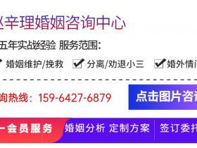 亲身经历,东营劝退分离小三公司,专业挽救婚姻机构(图)