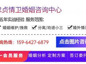 潍坊分离劝退小三公司,专业婚姻挽救挽回情感咨询机构(图)