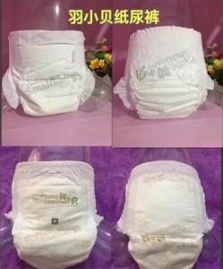 羽小贝纸尿裤图片