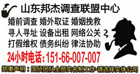 青岛私家侦探公司邦杰调查,100%诚信