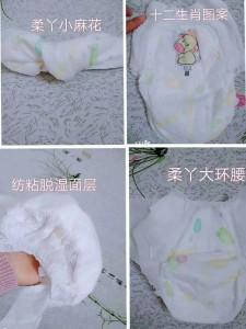 柔丫纸尿裤细节展示