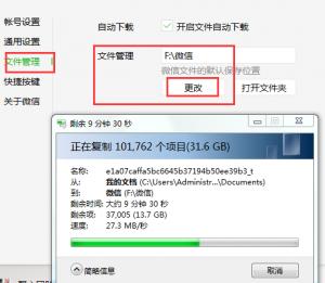 微信的存储文件
